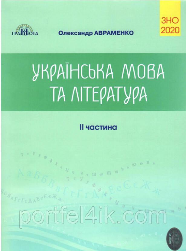 ЗНО 2020 Українська мова та література 2 частина Авраменко О.