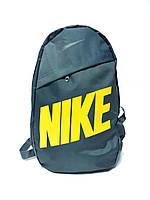 Спортивный рюкзак портфель  Nike (Найк) молодежный. Серый с желтым принтом реплика