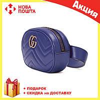 Женская поясная сумочка GUCCI Marmont | сумка на пояс Гуччи Синяя, фото 1
