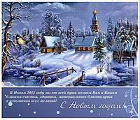 Поздравление с наступающим  Новым годом!!!