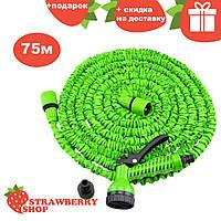 Шланг садовый поливочный X-hose 75 метров зеленый   растягивающийся шланг для полива Икз Хоз + насадка, фото 1