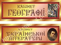 Табличка на двері (71001.2)