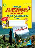 И. Грущинская. Тетрадь для тематического оценивания учебных достижений по природоведению 2 класс
