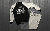 Зимний спортивный костюм , костюм на флисе Vans серый с черным ,реплика