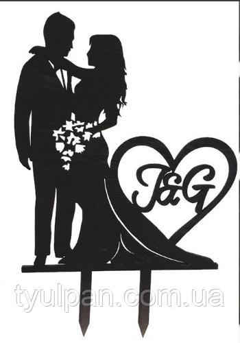 Топпер для торта свадебный пара № 3 черный инициалы можно любые