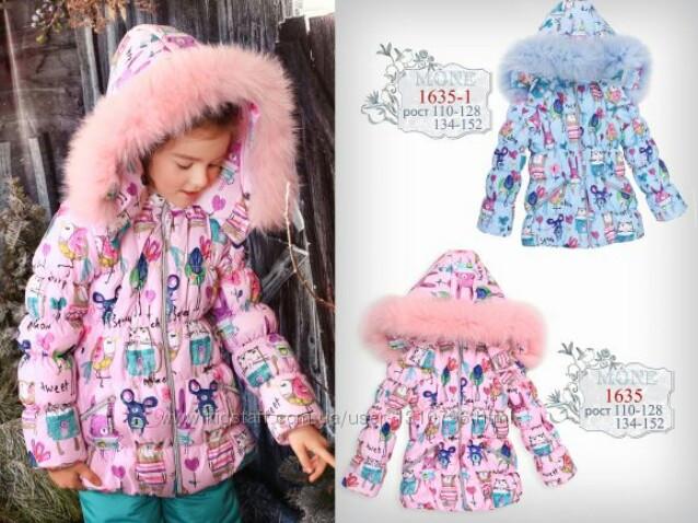 Курточка с натуральным мехом зимняя для девочки тм Моне р-ры 122