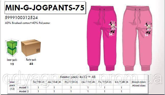Спортивные брюки для девочек Disney оптом, 3-8 лет. Артикул: MIN-G-JOGPANTS-75