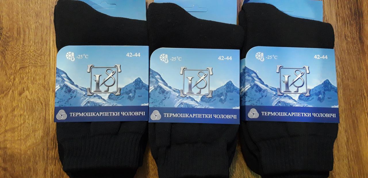 """Чоловічі махрові термошкарпетки """"LS"""" Житомир 42-44"""