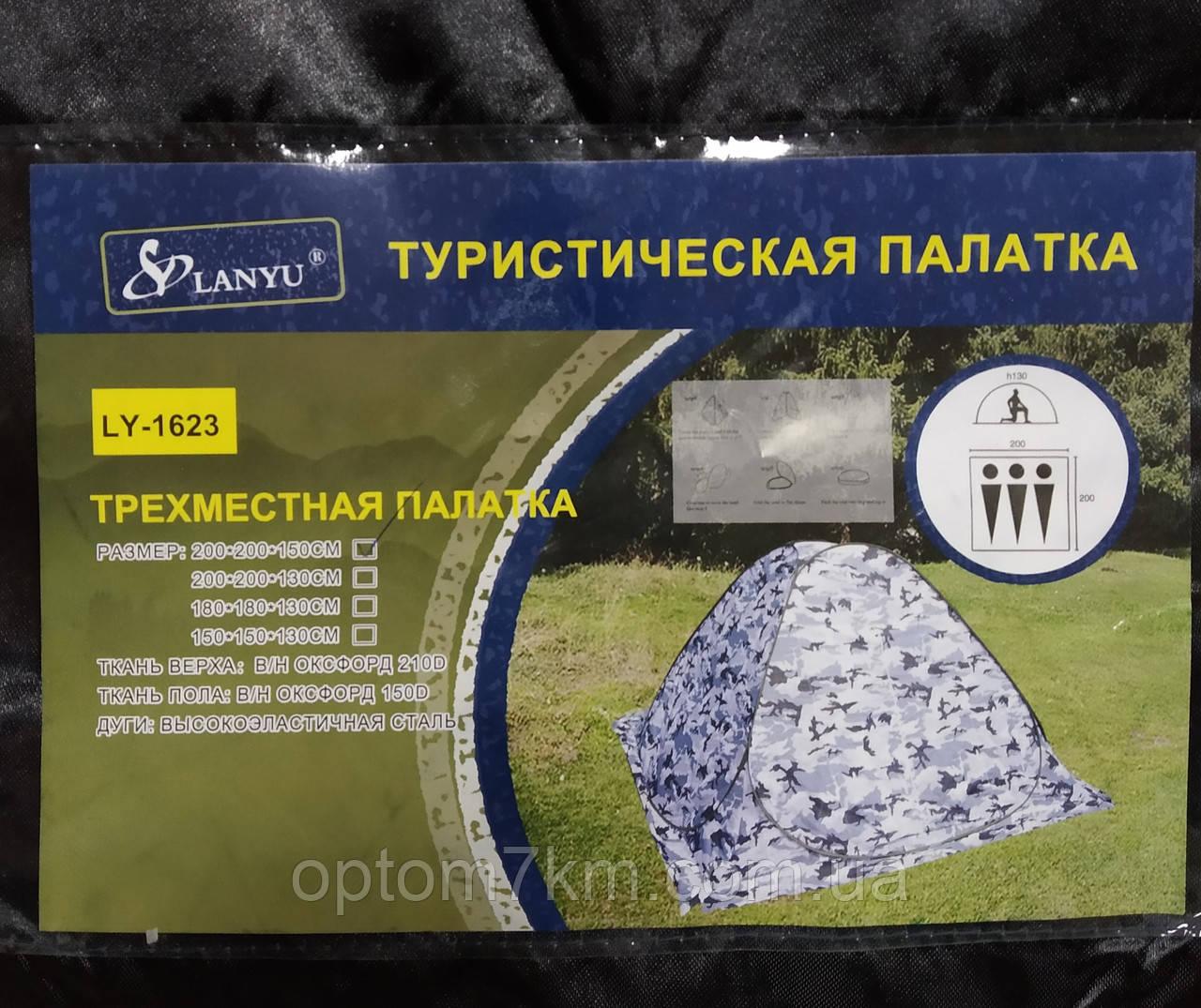 """Палатка зимняя """"Белый камуфляж"""" 2х2х1,5м LANYU"""