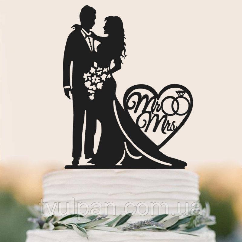 15 см Топпер для торта свадебный пара с сердцем и кольцами  № 4 черный мистер и миссис