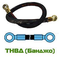 Шланг ТНВД (банджо) L-1000 d-10мм
