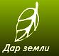 """""""ДАР ЗЕМЛИ"""" (Экспорт С.З.Р.  и семян)"""
