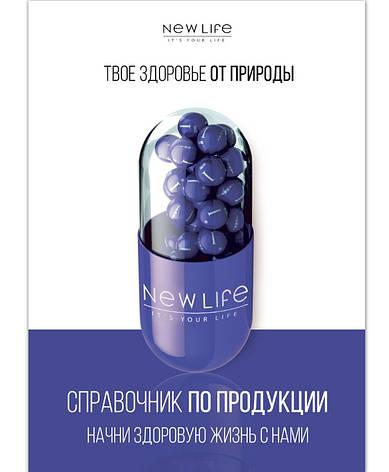 Справочник по продукции «Лидер-Групп «КС «Новая Жизнь», фото 2