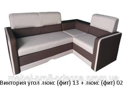 Угловой диван Виктория Юдин