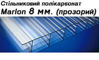 Сотовий (стільниковий) полікарбонат Marlon прозорий 8 мм / Сотовый поликарбонат Marlon