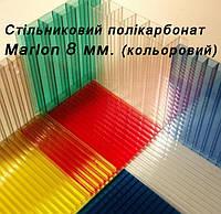 Сотовий (стільниковий) полікарбонат Marlon кольоровий 8 мм / Сотовый поликарбонат Marlon