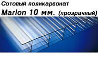 Сотовий (стільниковий) полікарбонат Marlon прозорий 10 мм / Сотовый поликарбонат Marlon