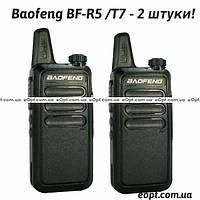 Baofeng BF-R5/T7 - Пара мини-раций