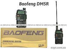 Аналогово-цифровая радиостанция Baofeng DM5R Pro(V3)