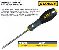 отвертка крестовая STANLEY FatMax Phillips PH2х125 мм 0-65-209