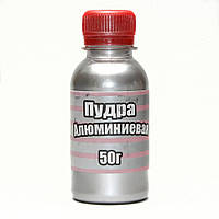 Пудра алюминиевая, 50г (10 шт)