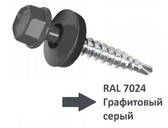 4.8х20мм Cаморез кровельный окрашенный Цинк RAL 7024 (100 шт)