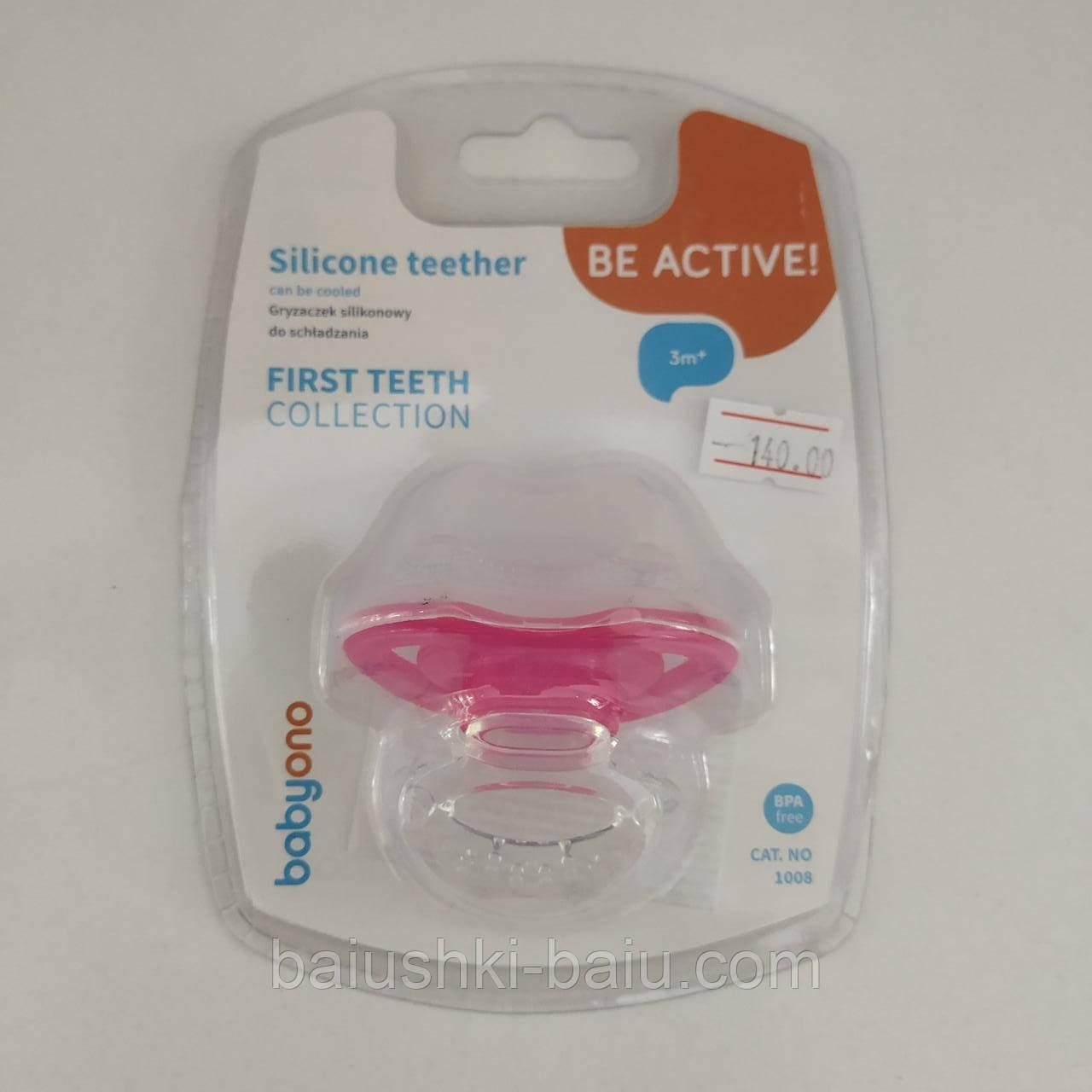 Прорезыватель для зубов силиконовый, охлаждаемый