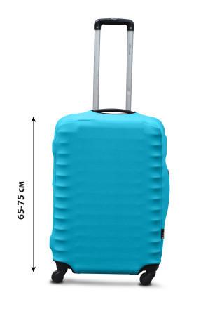 Чохол для валізи дайвінг бірюза /Чехол для чемодана  Coverbag дайвинг L бирюза