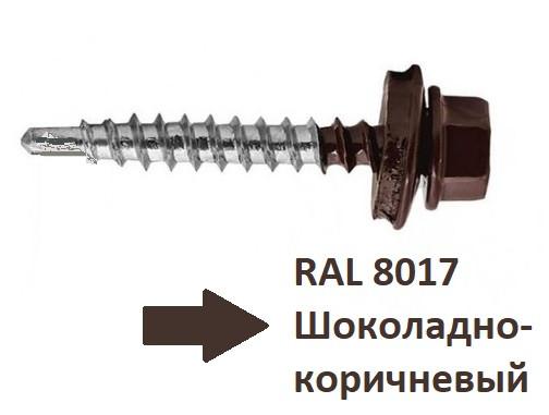 4.8х35мм Cаморез кровельный окрашенный Цинк RAL 8017 (100 шт)