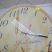 """Годинник настінний круглий """"я хліб життя"""""""