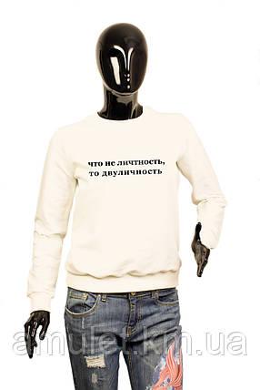 """Свитшот женский с текстом """"Что не личность, то двуличность"""", фото 2"""