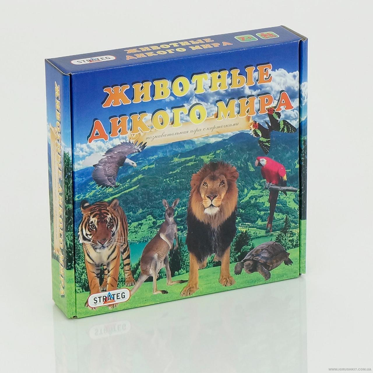 Настільна гра Тварини дикого світу 686 рос.Strateg