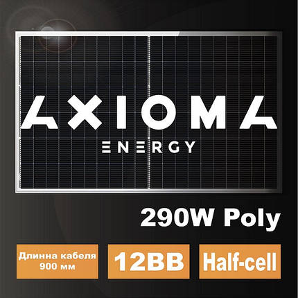 Солнечная батарея 290Вт поли, AXP120-12-156-290, 12BB, AXIOMA Energy, фото 2