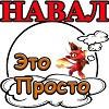 """""""Навал"""" магазин-склад"""