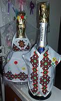 """Одежки для свадебного шампанского (национальные) """"Украинцы"""""""