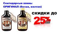 Скипидарная ванна Залманова №2 Желтая Арго (повышенное давление, очистка сосудов, суставы, подагра, артрит)