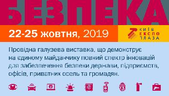 """Провідна виставка """"Бзпека"""" 2019"""