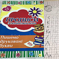 """Прописи A5 / 24 страницы """"По Украинскому языку"""""""