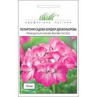 Семена Пеларгония садовая Бордюр Двуцветная 10 семян Hem Zaden