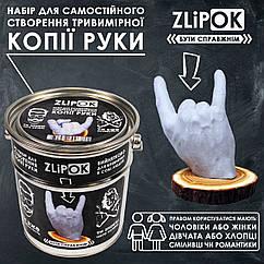 """Набор для создания гипсовых 3д скульптур Зліпок """"Быть настоящим"""", Слепок 3D Slepok, романтический подарок"""