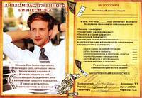 Диплом Заслуженного бизнесмена