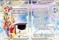 Диплом Академии удачи