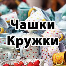 Чашки Кружки