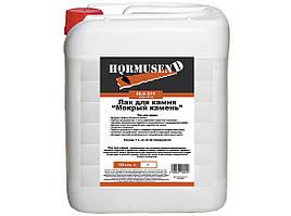 Лак для камня 5 л Hormusend HLV-311 эффект мокрого камня