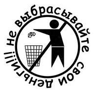 Утилизация и покупка отходов пластика