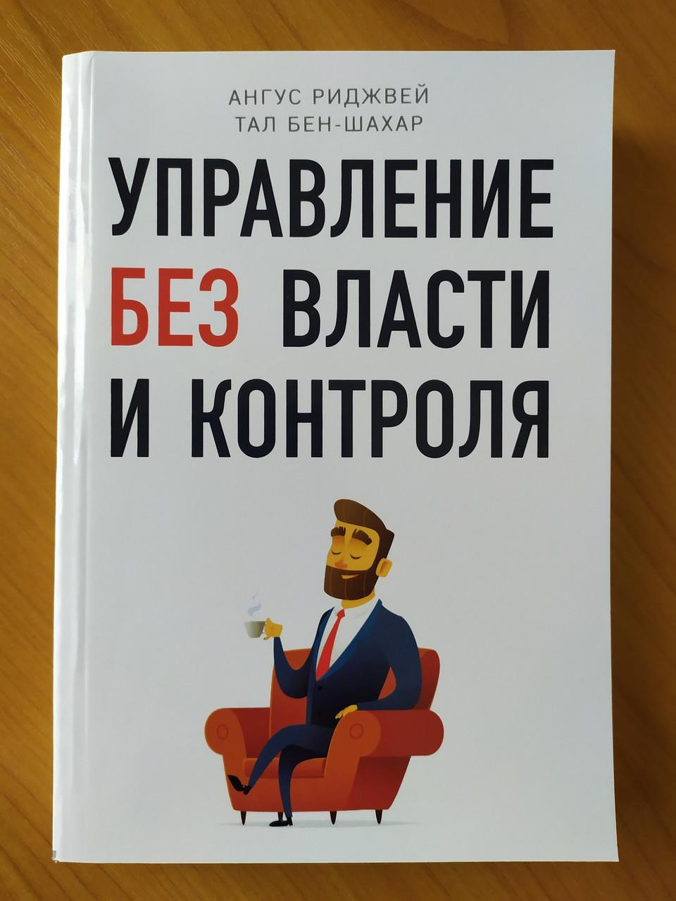 Ангус Риджвей, Таль Бен-Шахар. Управління без влади і контролю