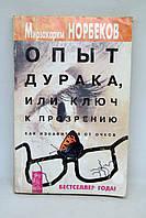 """Книга: Мирзакарим Норбеков, """"Опыт дурака, или ключ к прозрению. Как избавиться от очков"""""""