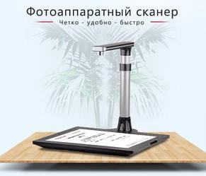 А3,А4 10Мп USB Сканер камера для документов, паспортов, ID-карт и тп. CimFAX W1100 Pro