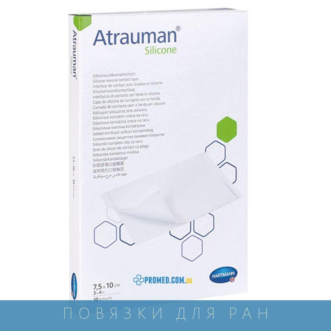 Повязка атравматическая Atrauman® Silicone 7,5 см х 10 см