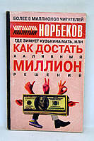 """Книга: Мирзакарим Норбеков, """"Где зимует кузькина мать, или Как достать халявный миллион решений?"""""""